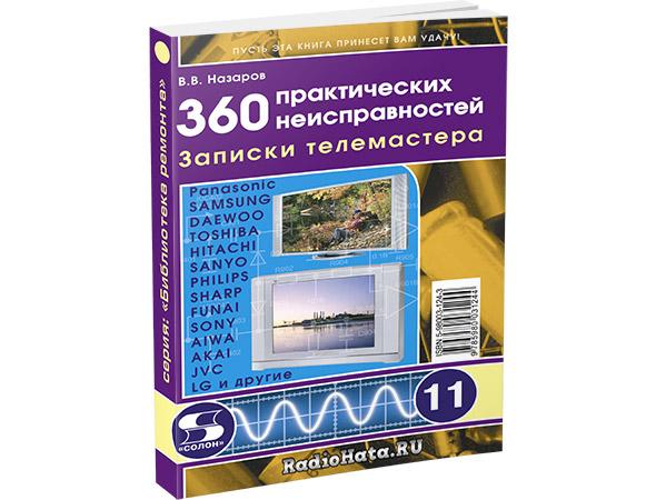 360 практических неисправностей. Записки телемастера