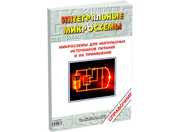 Микросхемы для импульсных источников питания и их применение. 2-е издание