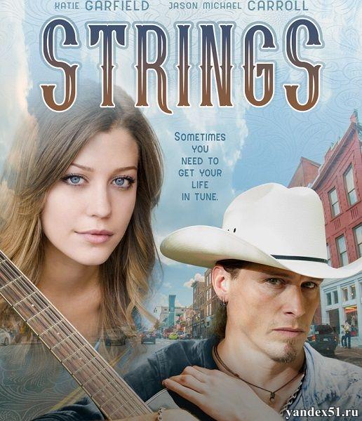 Струны / Strings Attached (2018/DVDRip)