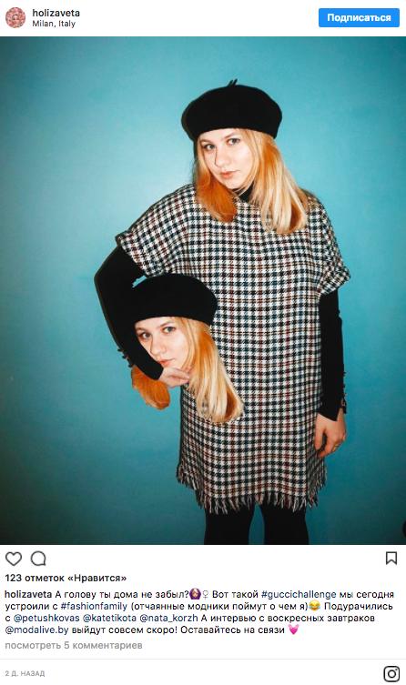 Показ Gucci породил новый флешмоб: пользователи инстаграма фотографируются с головами друзей в руках