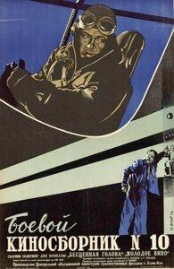 1942 Боевой киносборник №10