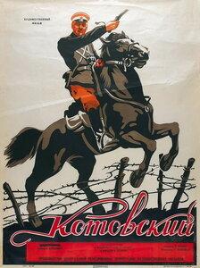 1942 Котовский