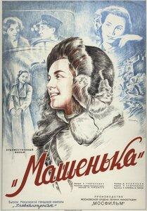1942 Машенька