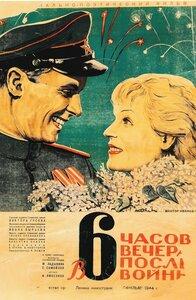 1944 В шесть часов вечера после войны