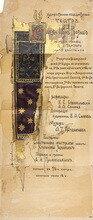 Программа трагедии графа А.К. Толстого «Смерть Иоанна Грозного» в Художественно-Общедоступном театре