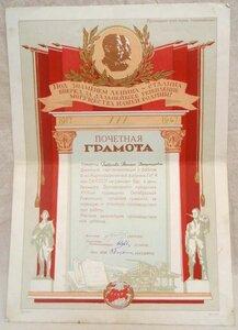 1947 г, Картографическая фабрика, Омск