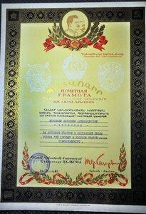 1952 Грамота артистке театра им. Станиславского - от Секретаря ЦК ЛКСМ Армении