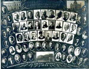 1928 г. Г.Д.У. Агрономический факультет.