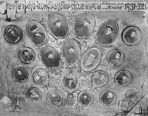 1932 г. Чертежно-конструкторские курсы