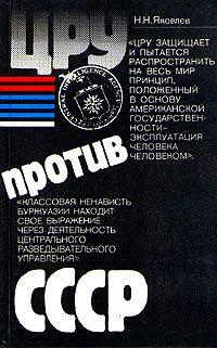 Яковлев Николай. ЦРУ против СССР