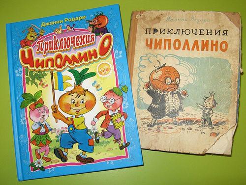 книжки про Чиполлино