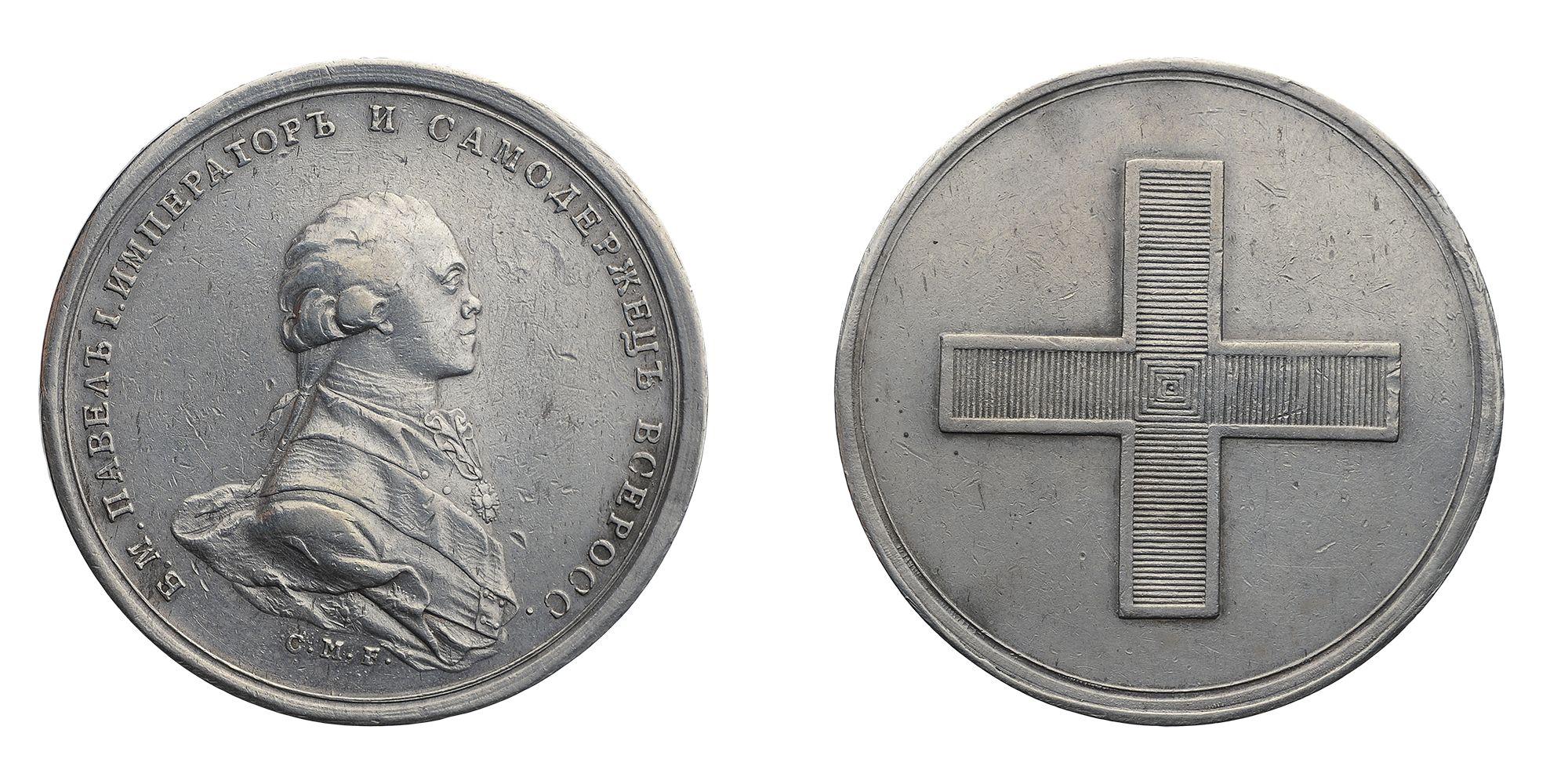 Настольная медаль «В память коронования Императора Павла I. 1797 г.»