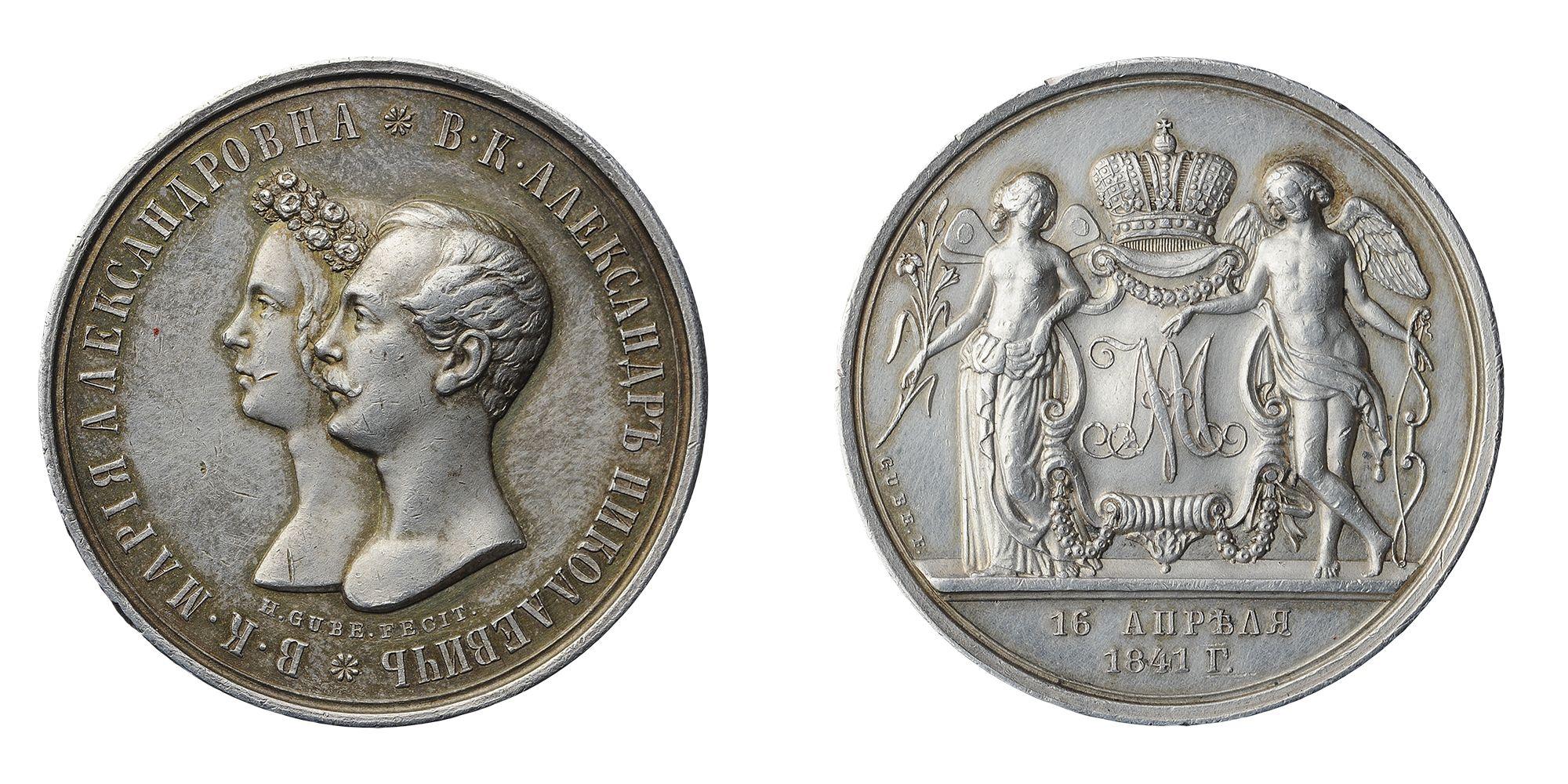 Настольная медаль «В память бракосочетания наследника престола. 16 апреля 1841 г.»