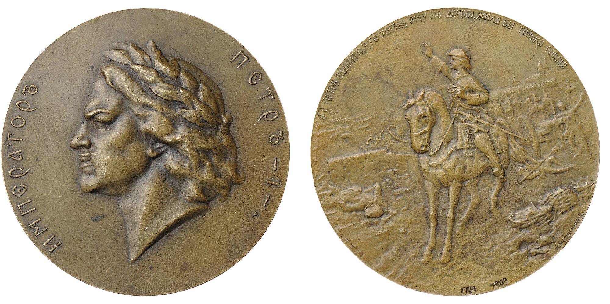 Настольная медаль «В память 200-летия победы при Полтаве. 1709-1909 гг.»