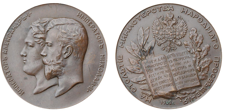 Настольная медаль «В память 100-летия Министерства Народного Просвещения. 1802-1902 гг.»