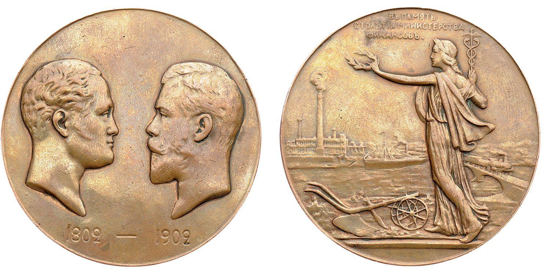 Настольная медаль «В память 100-летия Министерства финансов. 1802-1902 гг.»