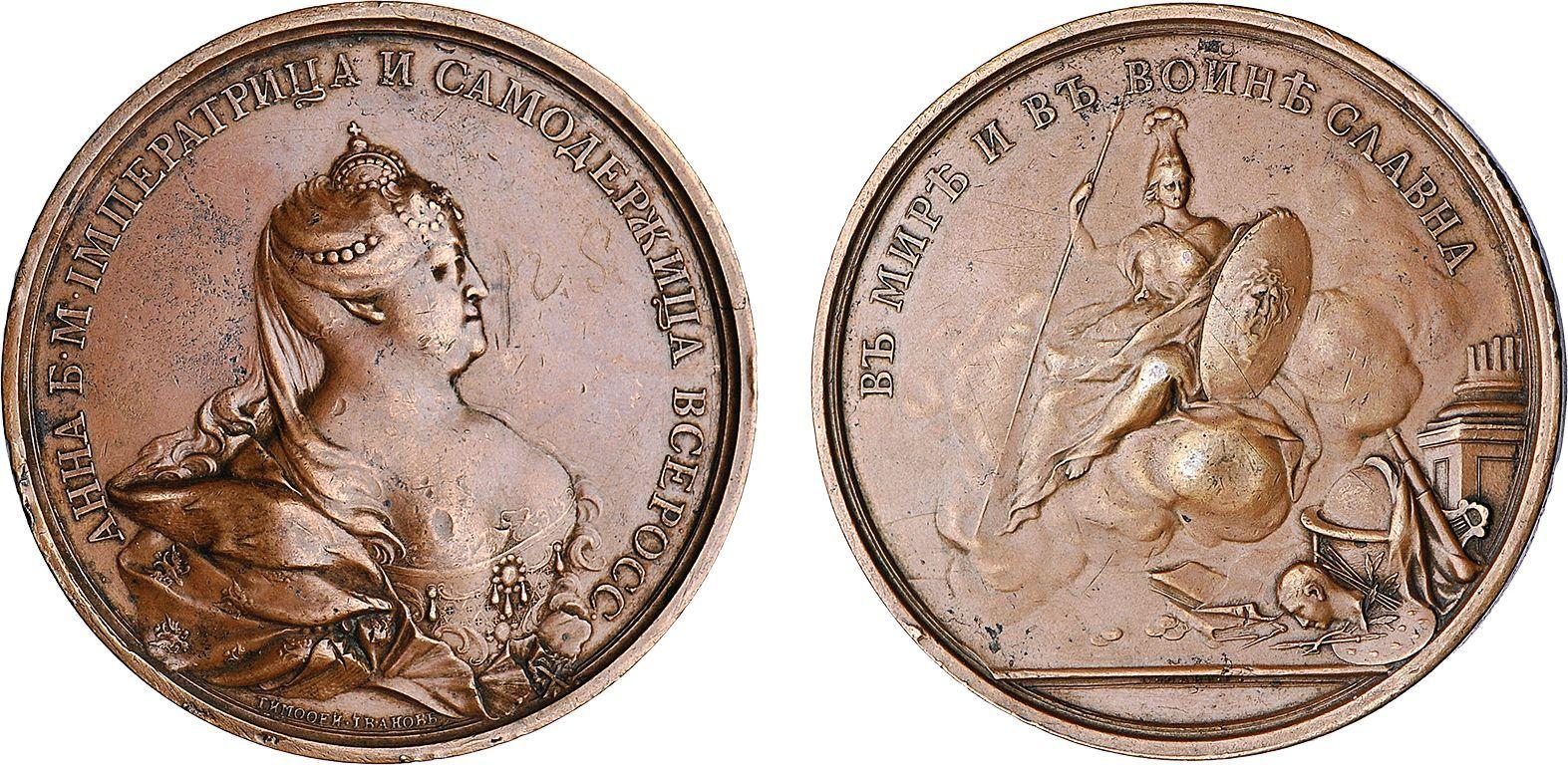 Настольная медаль «Во славу Императрицы Анны Иоанновны»