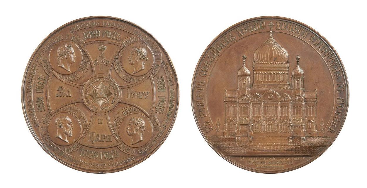 Настольная медаль «В память освящения Храма Христа Спасителя в Москве. 1883 г.»