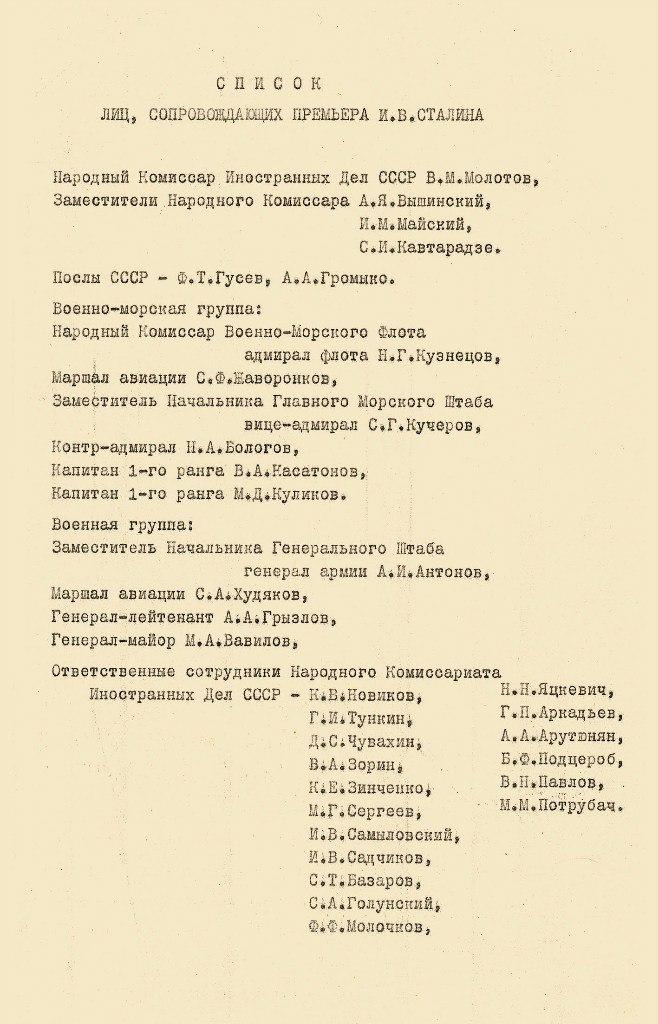 Список лиц, сопровождающих И.В.Сталина