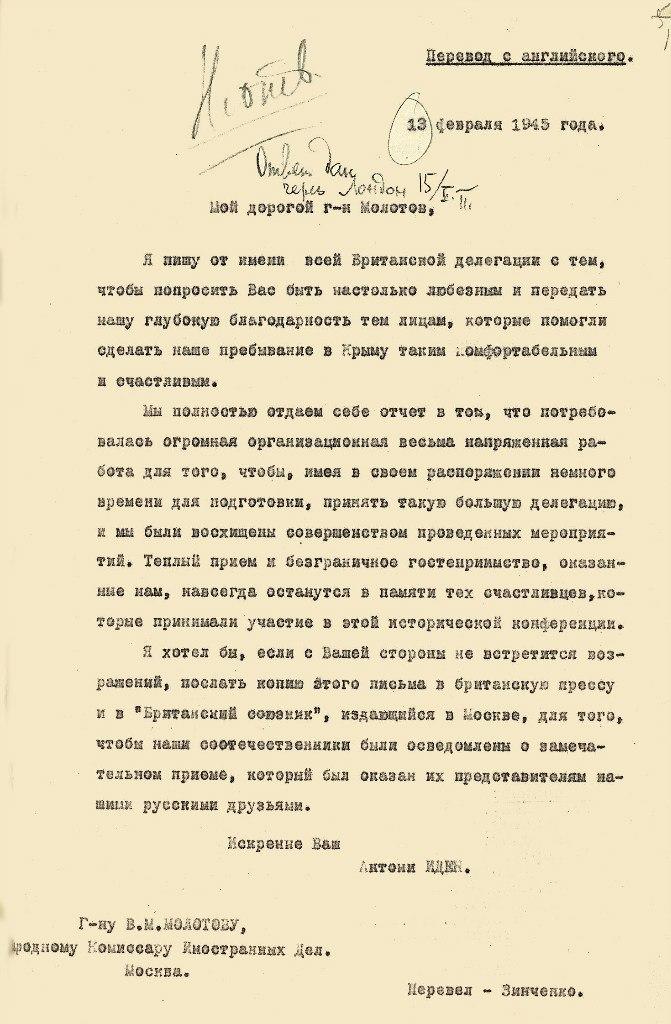 Письмо Э.Идена В.Молотову