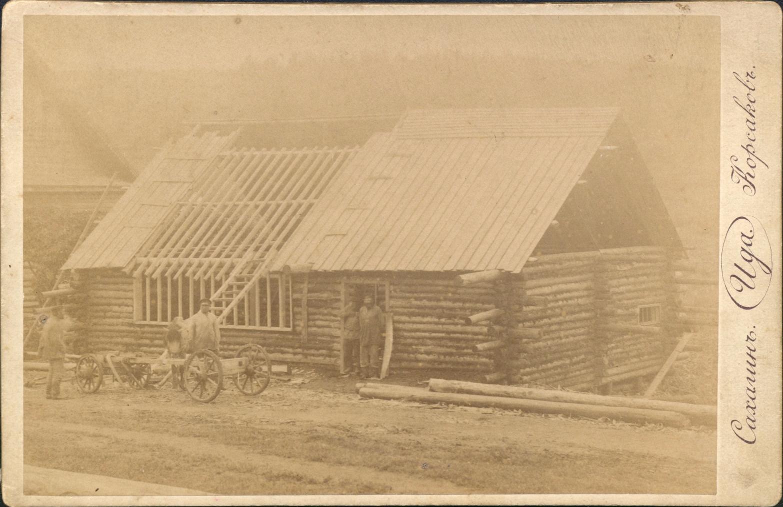 1902. Строительство