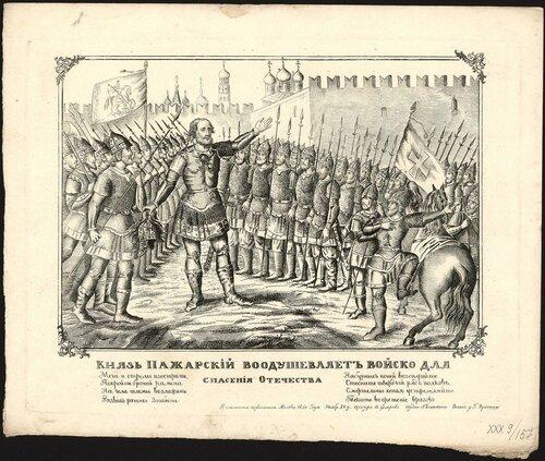 Князь Пожарский воодушевляет войско для спасения Отечества