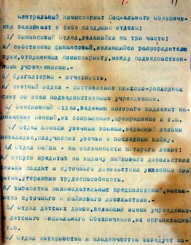 ГАКО. Р–1474. Оп. 1. Д. 1. Л. 14