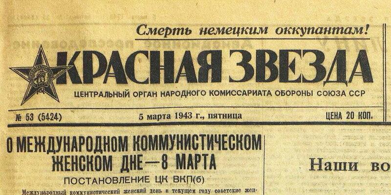 «Красная звезда», 5 марта 1943 года
