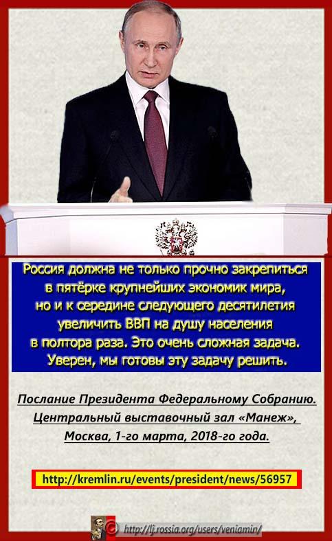 Путин В.В. Россия должна не только прочно закрепиться в пятёрке крупнейших экономик мира... Послание  Фед. Собранию 1-03-2018