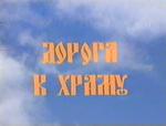 Дорога к храму (ссылка на фильм)