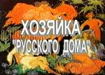 """Хозяйка """"Русского дома"""" (ссылка на фильм)"""