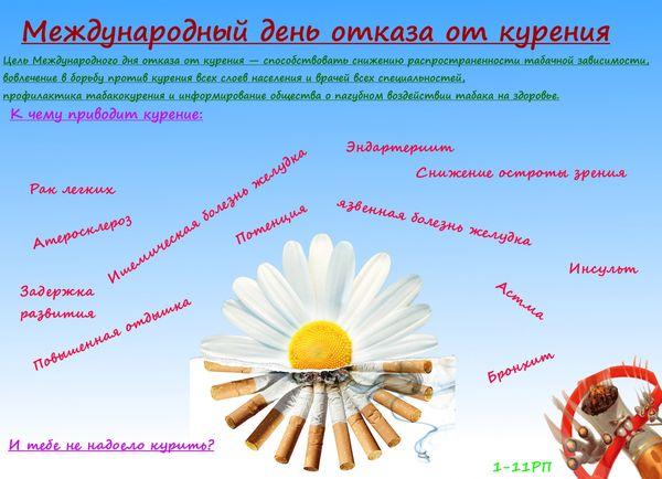 Открытки. Международный день отказа от курения. Ромашка курильщика