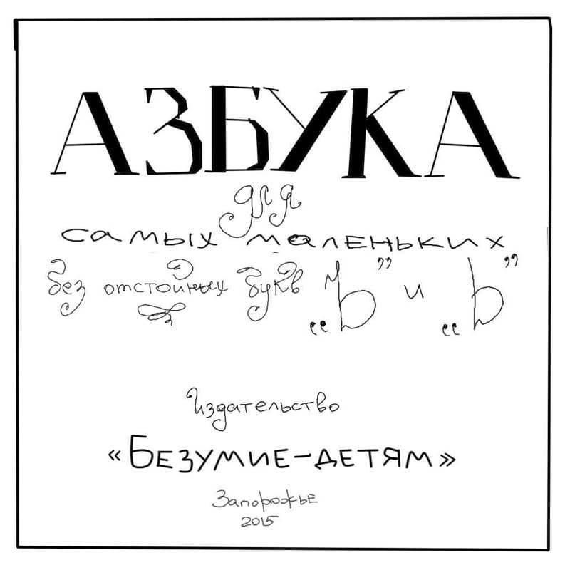 0 1842c1 5f8e99b8 orig - Алфавит в картинках для наркоманов