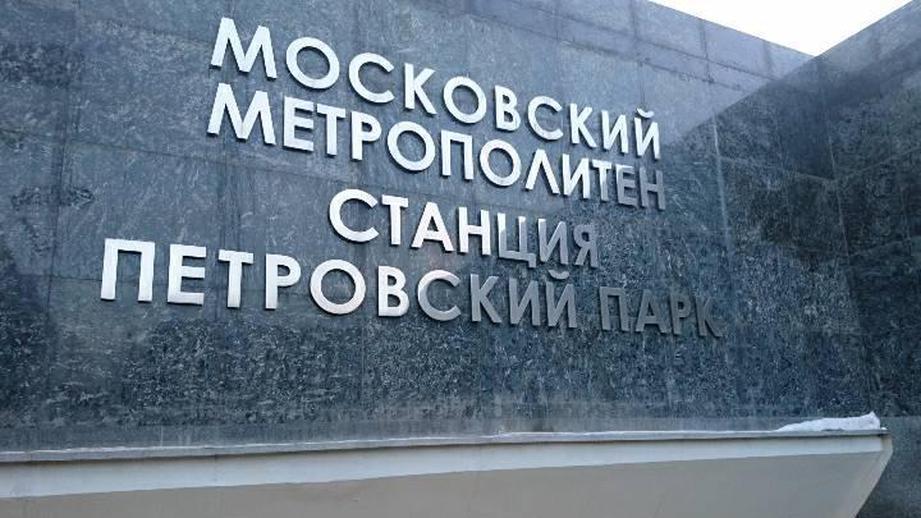 Московское метро перешло наусиленный режим работы всвязи соснегопадом
