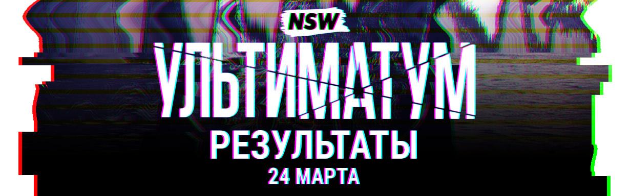 Результаты шоу Ультиматум 2018