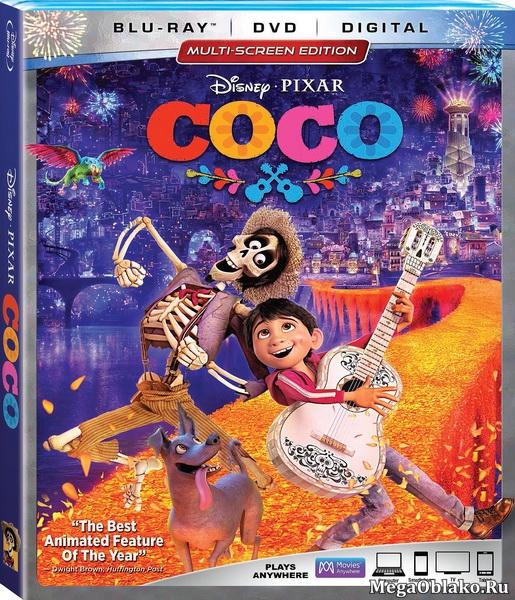 Тайна Коко / Coco (2017/BDRip/HDRip/3D)