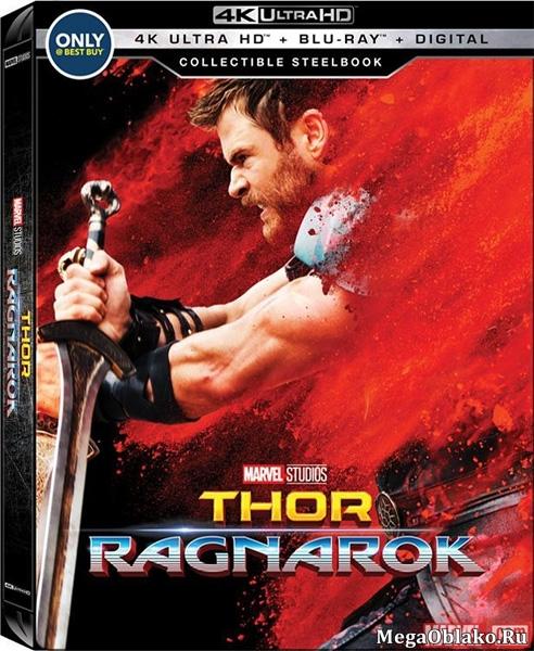 Тор: Рагнарёк / Thor: Ragnarok (2017) | UltraHD 4K 2160p