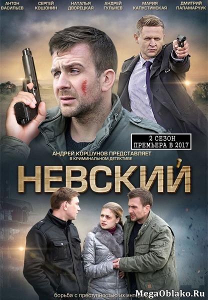 Невский (2 сезон: 1-32 серии из 32) Проверка на прочность / 2017 / РУ / WEB-DLRip