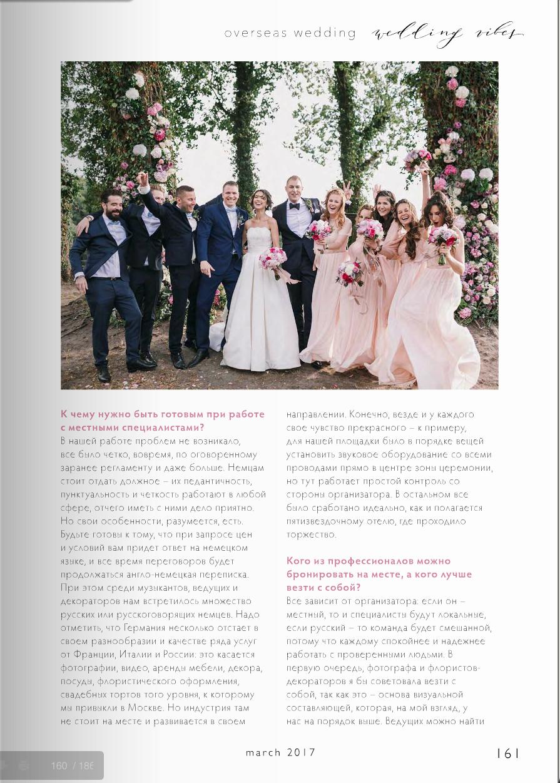 Свадьба в Германии by special day agency