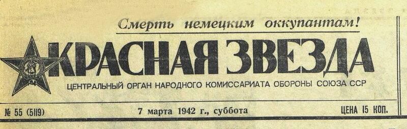 «Красная звезда», 7 марта 1942 года
