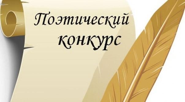 Управление Росгвардии по Калужской области проводит поэтический конкурс