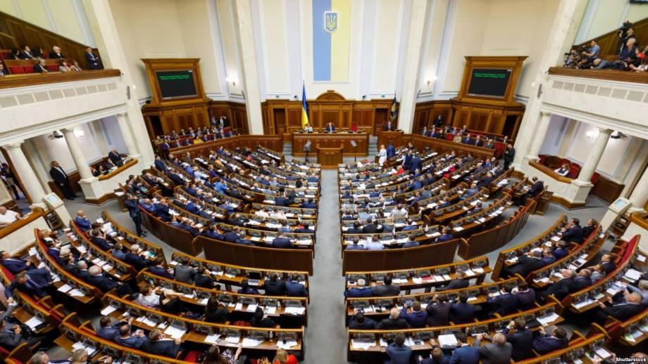 Рада запретила допуск в парламент лицам с оружием и взрывчаткой