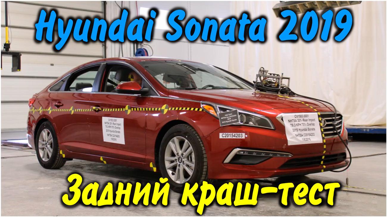 Задний краш-тест Hyundai Sonata 2019