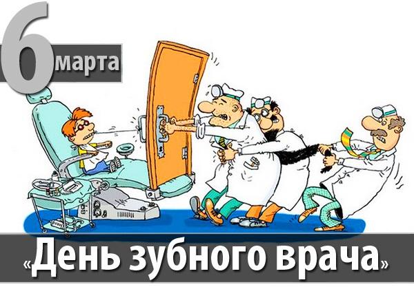 Международный день зубного врача. Выдернем