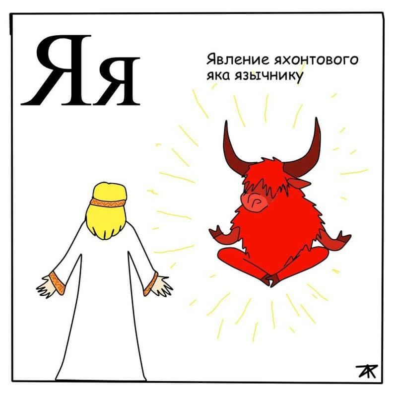 0 1842a3 972ca5f1 orig - Алфавит в картинках для наркоманов