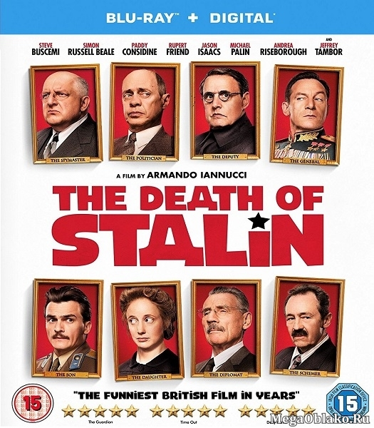 Смерть Сталина / The Death of Stalin (2017/BDRip/HDRip)
