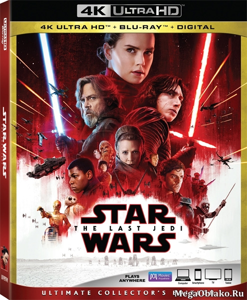 Звёздные войны: Последние джедаи / Star Wars: Episode VIII - The Last Jedi (2017) | UltraHD 4K 2160p