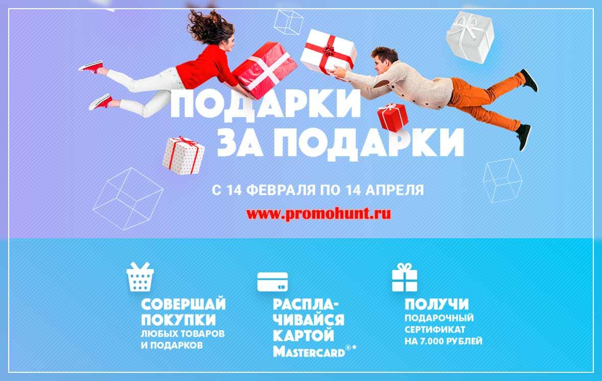 Акция Mastercard 2018 на podarokzapodarok.ru