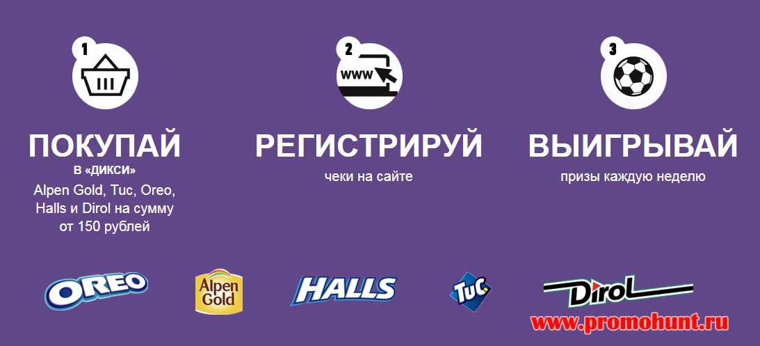 Акция Дикси 2018 на промо2018.рф