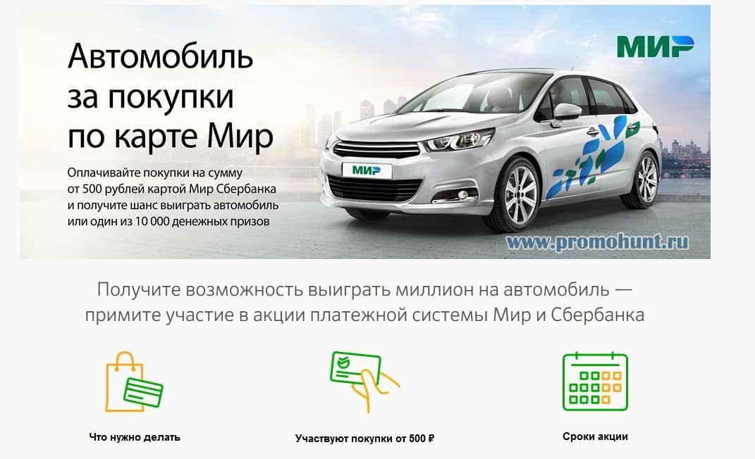 Акция Мир и Сбербанк 2018 - «Автомобиль за покупки по карте Мир»